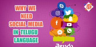 social-media-in-telugu